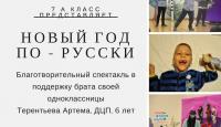 Благотворительный спектакль в поддержку Артема Терентьева