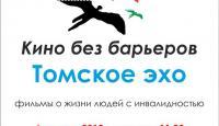 Кинофестиваль «Кино без барьеров: Томское эхо»