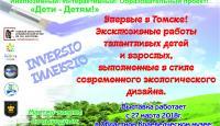 """Выставка """"Творческая инверсия"""" в Краеведческом музее"""