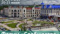Форум «Сообщество» Общественной палаты Российской Федерации
