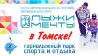 Программа «Лыжи мечты» стартует в Томске