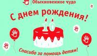 Юбилейные торжества, посвященные 10-летию фонда