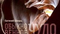 """Благотворительный спектакль """"Обыкновенное чудо"""""""