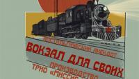 """Марафон-2019: Благотворительный спектакль """"Вокзал для своих"""""""