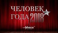 Вчера в Томске объявили имена победителей народно-экспертного конкурса «Человек года-2018» по версии «Живого ТВ»