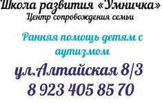 Школа для родителей «РАСтем вместе»