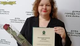 Думе Томска – 25 лет!