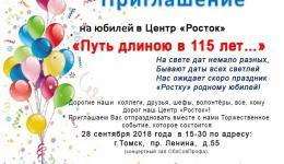 """115 лет центру """"Росток"""""""