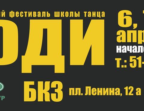 """Благотворительные билеты: """"Дюймовочка"""" и """"ЮДИ"""""""