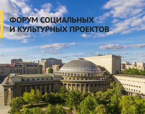 Форум социальных и культурных проектов Сибири и Дальнего Востока