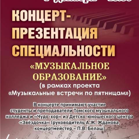 Концерт Чудо-хора