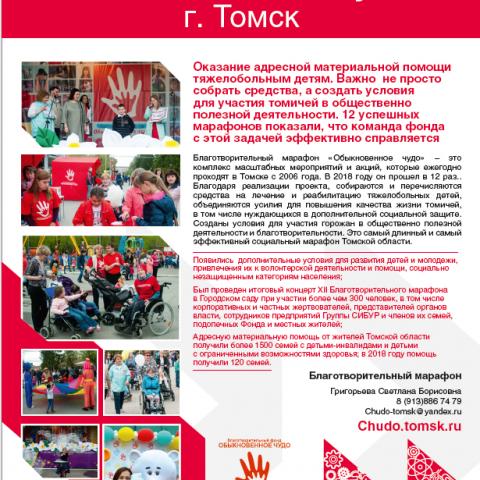 На выставке форума «Сообщество» в Томске представят самые успешные социальные проекты Сибири