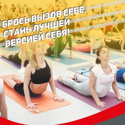 Первый масштабный благотворительный йога-марафон