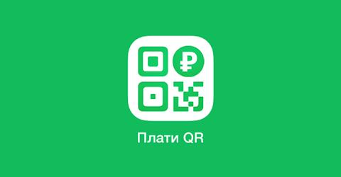 Новая форма помощи больным детям -  QR-КОД